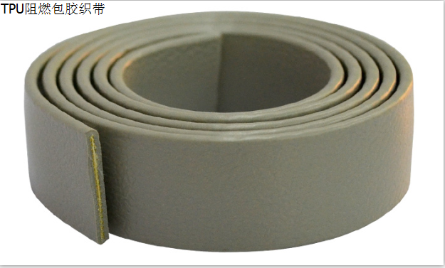 TPU材质阻燃包胶织带.png