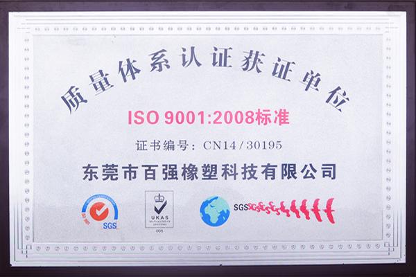质量认证书.JPG