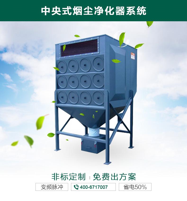 集中除尘设备-专题页--790W