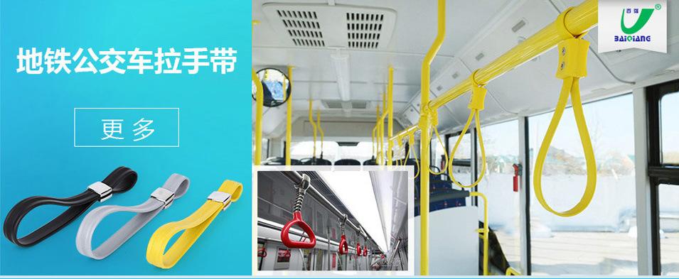 公交车吊环拉手带,地铁拉手带-百强13年专注包胶织带应用与研发.jpg