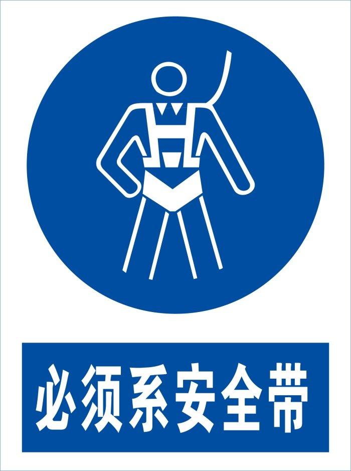 高空作业安全带,电工安全带,防坠落安全带-百强温馨提醒您-高危请务必