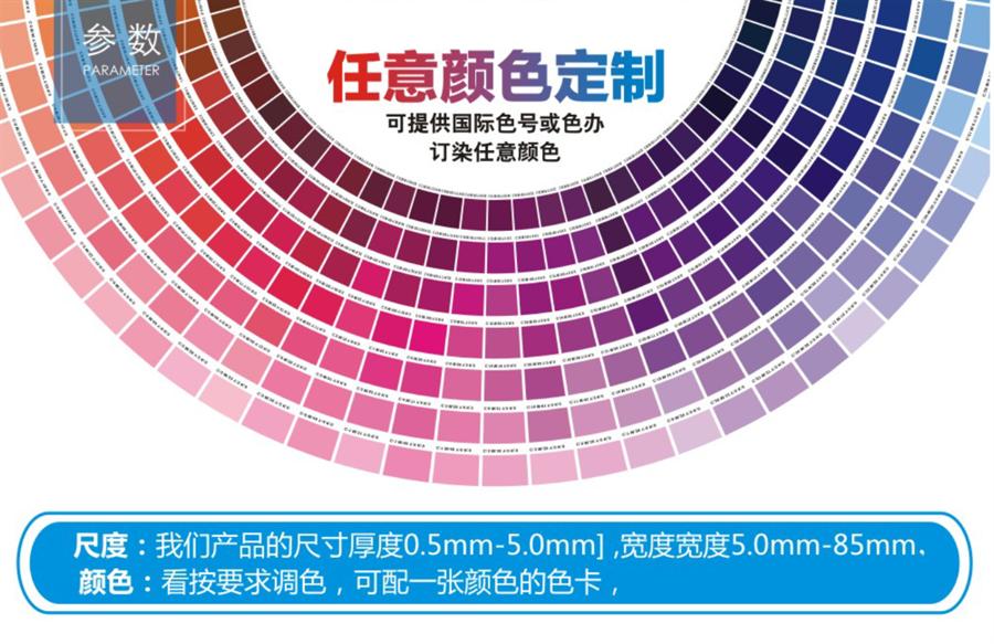 TPU包胶织带( 包胶织带, 过胶织带, 塑胶织带, 织带涂胶)的色彩运用