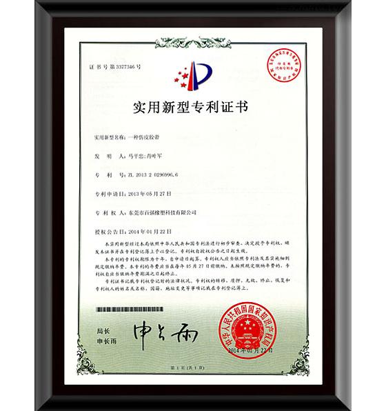 百强橡塑·包胶织带专利证书.png