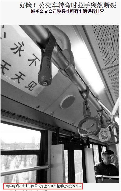 市面使用的公交车拉手