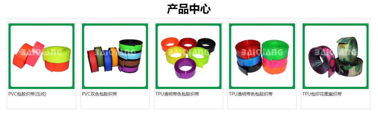 TPU包胶织带, 包胶织带, 过胶织带, 塑胶织带, 织带涂胶-作用于宠物项圈.png