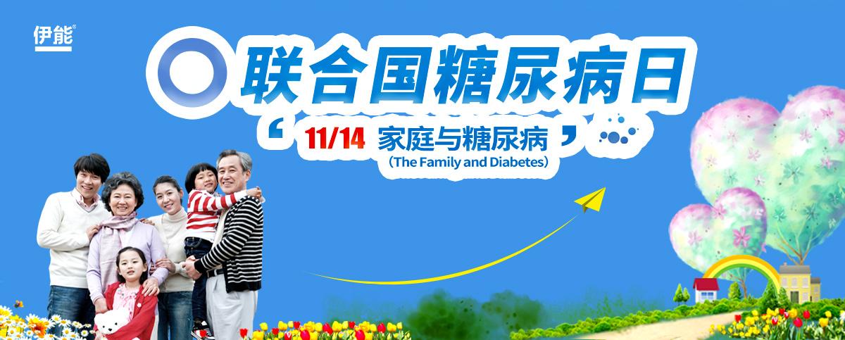 聯合國糖尿病日