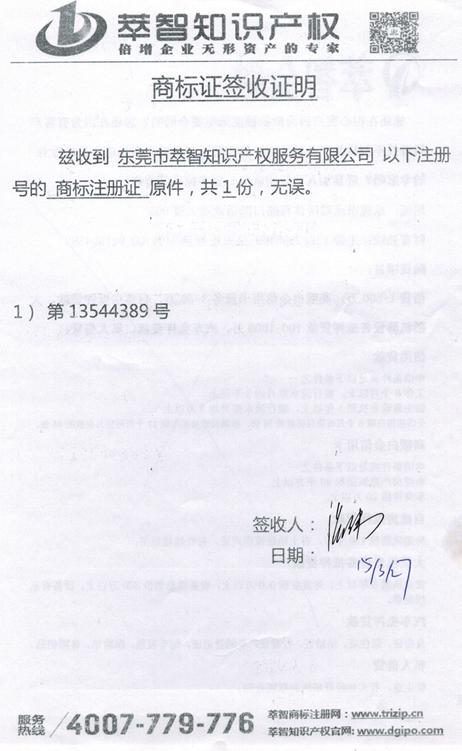 商标注册申请签收证1.png
