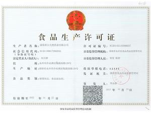 食品生产许可证正