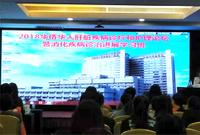 蒙泰护理在广州消化疾病诊治进展学习班