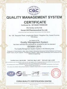 食品质量体系管理认证书中文