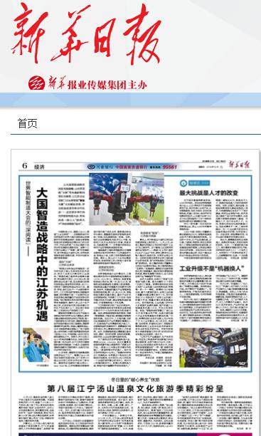 图8 新华日报.png