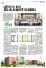永州日报点评希尔药业:「以科技作支点,掀开发展新格局」