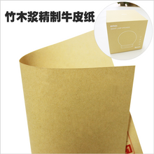 东莞竹木浆精制牛皮纸批发 联想手机天地盒包装纸