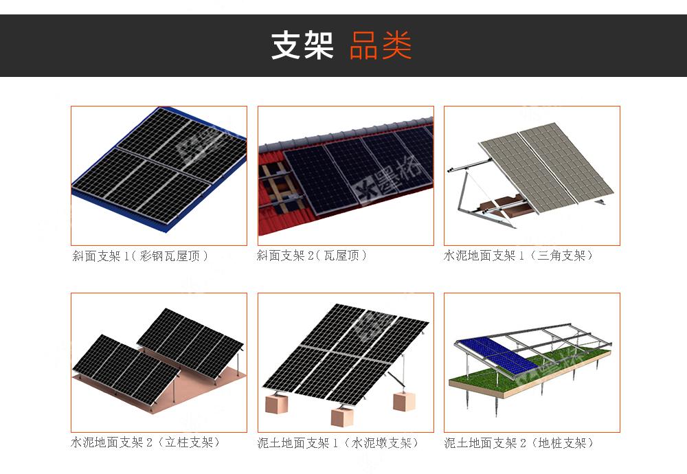 15kw太阳能发电系统发电机分布式光伏发电系统并网家用电池板组件