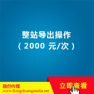 Whole station export operation (2000 yuan/time)
