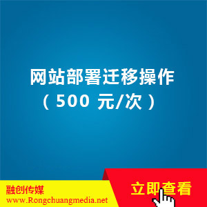Website deployment migration operation (500 yuan/time)