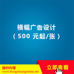 Banner advertising design (from 500 yuan/sheet)