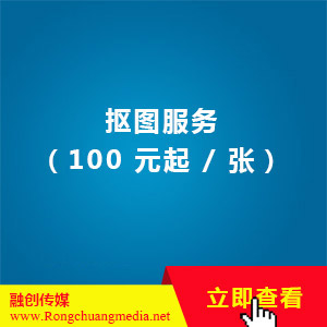 Cutout service (from RMB 100/sheet)