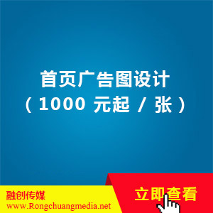 Homepage advertising graphic design (from 1,000 yuan/sheet)