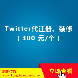 Twitter registration and decoration (300 yuan/piece)