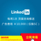 LinkedIn (linkedin) Package-Basic Edition (¥31588/year)