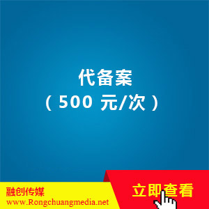 Record on behalf (500 yuan/time)