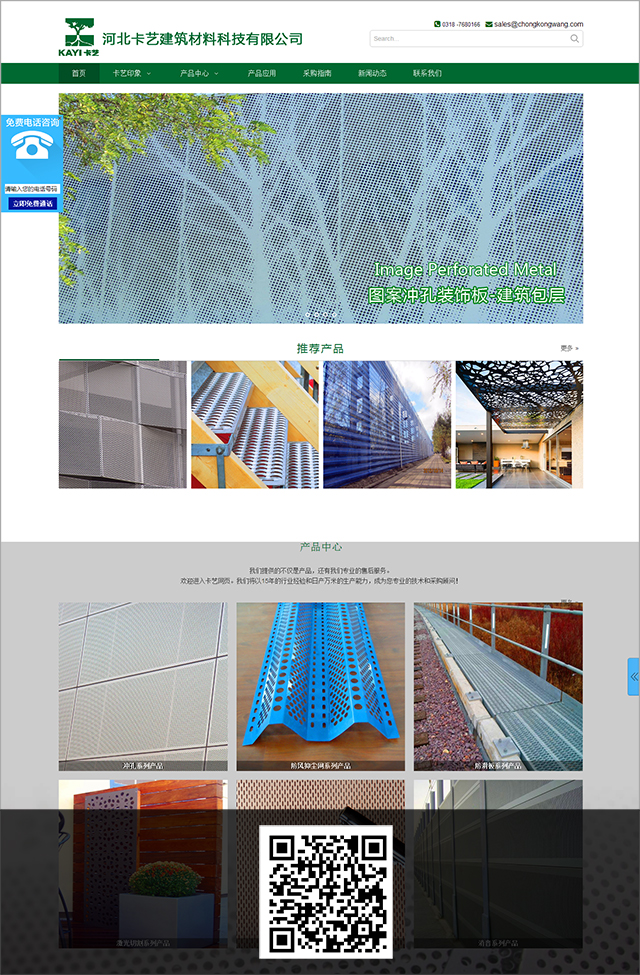 Hebei Kayi Building Material Technology Co., Ltd. marketing website construction case-Rongchuang Media